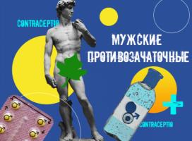 Чоловічі контрацептиви: які протизаплідні засоби існують для чоловіків?