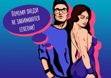 Чому люди не займаються сексом: асексуальність, причини, реальні історії,коментарі психолога і сексолога