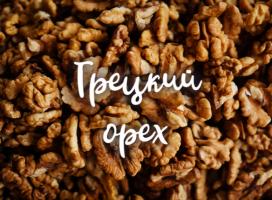Чим корисний і шкідливий волоський горіх: вся правда про волоському горісі